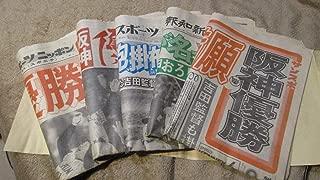 阪神優勝1985年10月17日スポーツ紙5紙セット