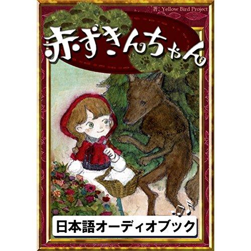 『赤ずきんちゃん』のカバーアート
