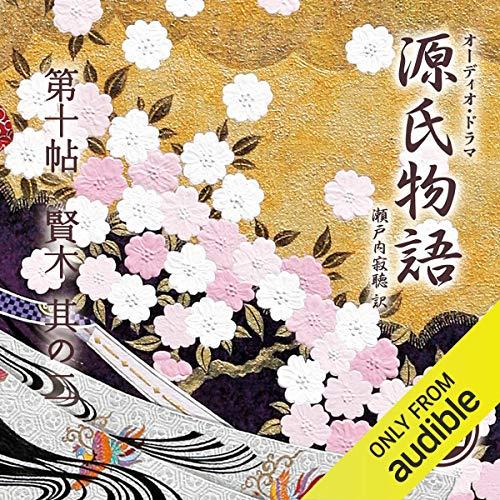 『源氏物語 瀬戸内寂聴 訳 第十帖 賢木 (其ノ二)』のカバーアート