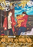 聖☆おにいさん(13)限定版 (プレミアムKC)