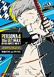 ペルソナ4 ジ・アルティマックス ウルトラスープレックスホールド1 (電撃コミックスNEXT)