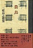 農鳥―三枝昂之歌集 (りとむコレクション (36))
