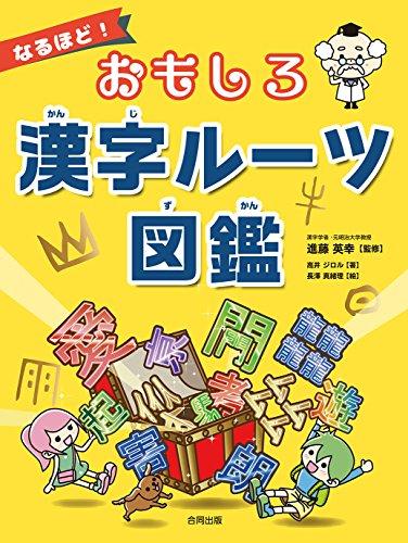 なるほど! おもしろ漢字ルーツ図鑑