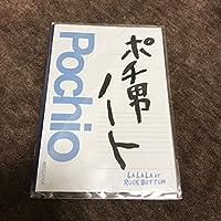 味園ユニバース ノート 劇場グッズ 未開封 ポチ男ノート 関ジャニ∞ 渋谷すばる