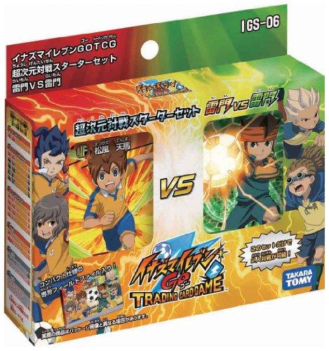 Inazuma Eleven GO - Hyperdimension Starter Set [Raimon VS Raimon] [Toy] (japan import)