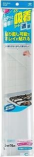 キッチン保護シート きれいに貼れる 吸着シート 透明 45×75cm