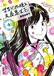きまじめ姫と文房具王子 (4) (ビッグコミックス)