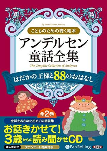 アンデルセン童話全集(全2巻) はだかの王様と88のおはなし (こどものための聴く絵本)