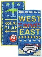 丸眞 ポケットタオル 2枚組 JAL 日本航空 10×20cm ゴーイースト・ゴーウェスト 異なる2柄セット 6235000300 2個セット