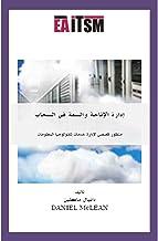 الجزء 4: إدارة الإتاحة والسعة في السحاب (قصص عملية حول تطبيق الآيتيل) (Arabic Edition)