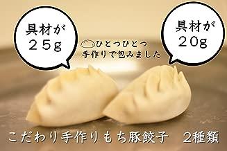 こだわり手作りもち豚餃子(1個25g 30個入)
