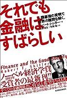 それでも金融はすばらしい: 人類最強の発明で世界の難問を解く。