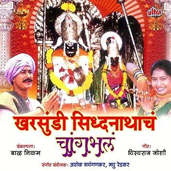 Kharsundi Siddhnathacha Chhangbhal