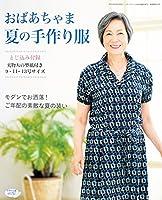 おばあちゃま夏の手作り服 (レディブティック2015年8月号臨時増刊)