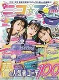 ニコ☆プチ 2020年 04 月号 [雑誌]