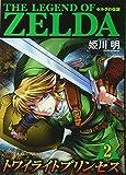 ゼルダの伝説 トワイライトプリンセス (2) (てんとう虫コミックススペシャル)