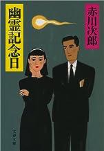 表紙: 幽霊記念日 文春文庫 | 赤川 次郎