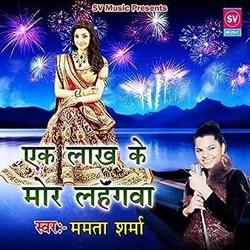 Ek Lakh Ke More Lehengawa (Bhojpuri)