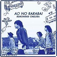 青のララバイ(初回生産限定盤)(DVD付)