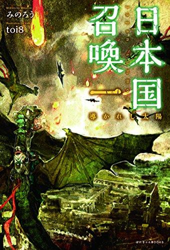 Mirror PDF: 日本国召喚 一 導かれし太陽 (ぽにきゃんBOOKS)