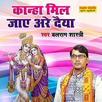 Kanha Mil Jaye Are Daiya