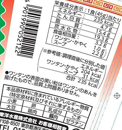 マルちゃんホットワンタンピリ辛わかめスープ45g×12個