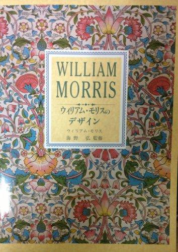 ウィリアム・モリスのデザインの詳細を見る