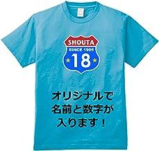 誕生日プレゼントTシャツ 名前がオリジナルでプリントできる「ルート66風」