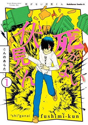 死がない伏見くん (1) (角川コミックス・エース)_0