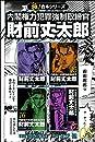 【極!合本シリーズ】 財前丈太郎~内閣権力犯罪強制取締官~5巻