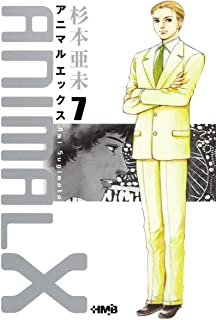 ANIMALX 7 (ホーム社漫画文庫)