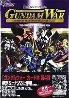 機動戦士ガンダムトレーディングカードゲーム 『ガンダムウォー』コンプリートカードガイド〈VOL.4〉