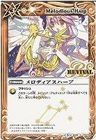 【シングルカード】メロディアスハープ (BS38-RV039) - バトルスピリッツ [BS38]十二神皇編 第4章(リバイバル) (C)
