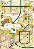 マンガ サ道~マンガで読むサウナ道~(5) (モーニングコミックス)