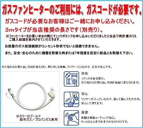 大阪ガス『スタンダードモデル(140-5882)』