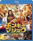 モンキー・マジック 孫悟空誕生 スペシャル・エディション[Blu-ray/ブルーレイ]