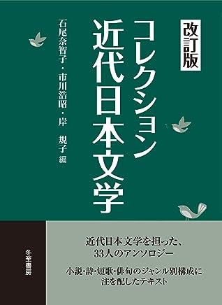 コレクション近代日本文学【改訂版】