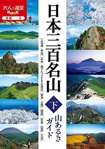日本三百名山 山あるきガイド 下 (大人の遠足BOOK)の詳細を見る