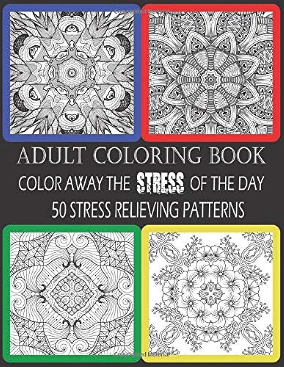 お別れ複雑フローティングAdult Coloring Book:  Color Away The Stress Of The Day:  50 Stress Relieving Patterns