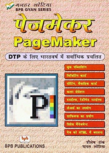 Pagemaker 6.5