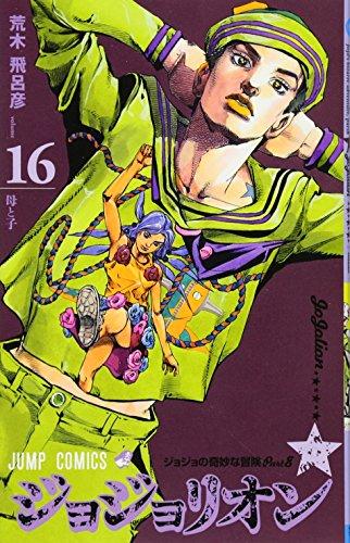 ジョジョリオン 16 (ジャンプコミックス)