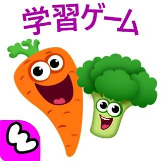 日本市場で強力 面白い食べ物2–学習アプリ4赤ちゃん&..の子供幼児のための教育ゲーム