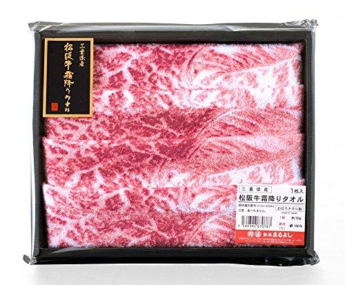松阪牛 霜降り タオル(日本製 綿100%)【松阪まるよし】 イベント 景品 ドッキリ 牛肉 グッズ