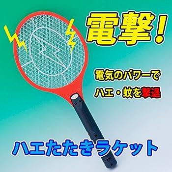定番売れ筋商品・電撃!蝿や蚊を瞬殺【ハエたたきラケット】単3電池2本別売