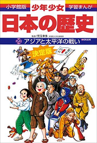 学習まんが 少年少女日本の歴史20 アジアと太平洋の戦い —昭和前期— - あおむら純, 児玉幸多