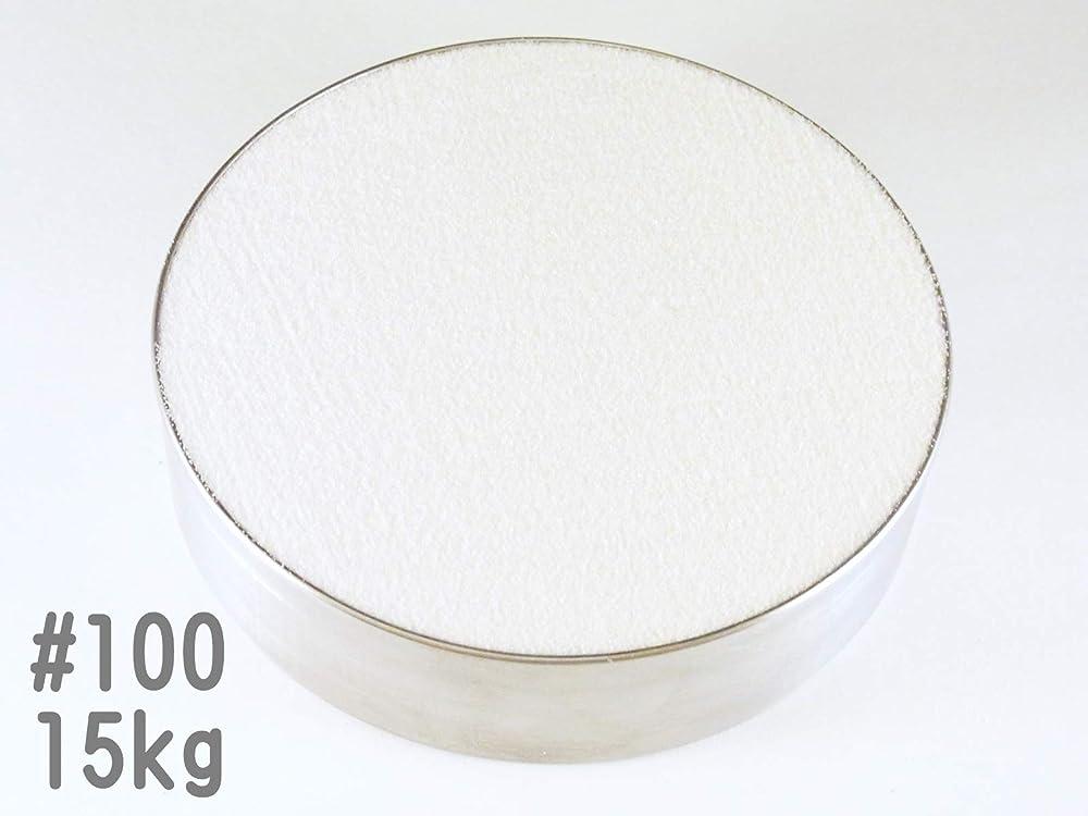 ハリウッドレモン火曜日#100 (15kg) ホワイトアルミナ/アルミナサンド/メディア/砂/WA サンドブラスト用(番手サイズは4種類から #100#120#180#220 )wa100-15-①
