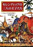 セレンディップの三人の王子たち―ペルシアのおとぎ話 (偕成社文庫)