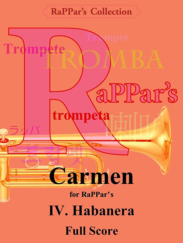 シャンパン土器特徴カルメン for RaPPar's: IV. ハバネラ フルスコア RaPPar's Collection