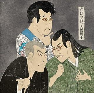 無頼豊饒(初回限定盤)(DVD付)