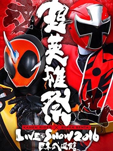 『超英雄祭 KAMEN RIDER×SUPER SENTAI LIVE&SHOW 2016』のトップ画像